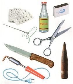Опасные предметы