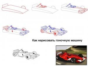как нарисовать машину гоночную