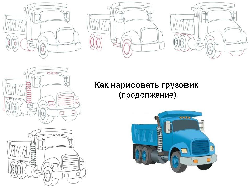 Как нарисовать грузовик (продолжение)