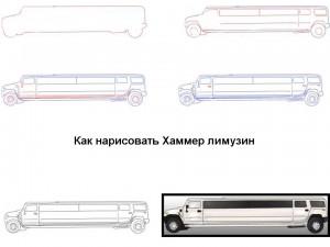 Как нарисовать Хаммер лимузин