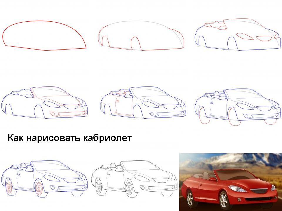 Картинки машин нарисованы поэтапно
