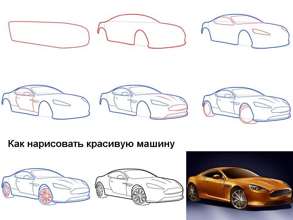 Как нарисовать Красивую машину