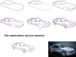 нарисовать машину красивую