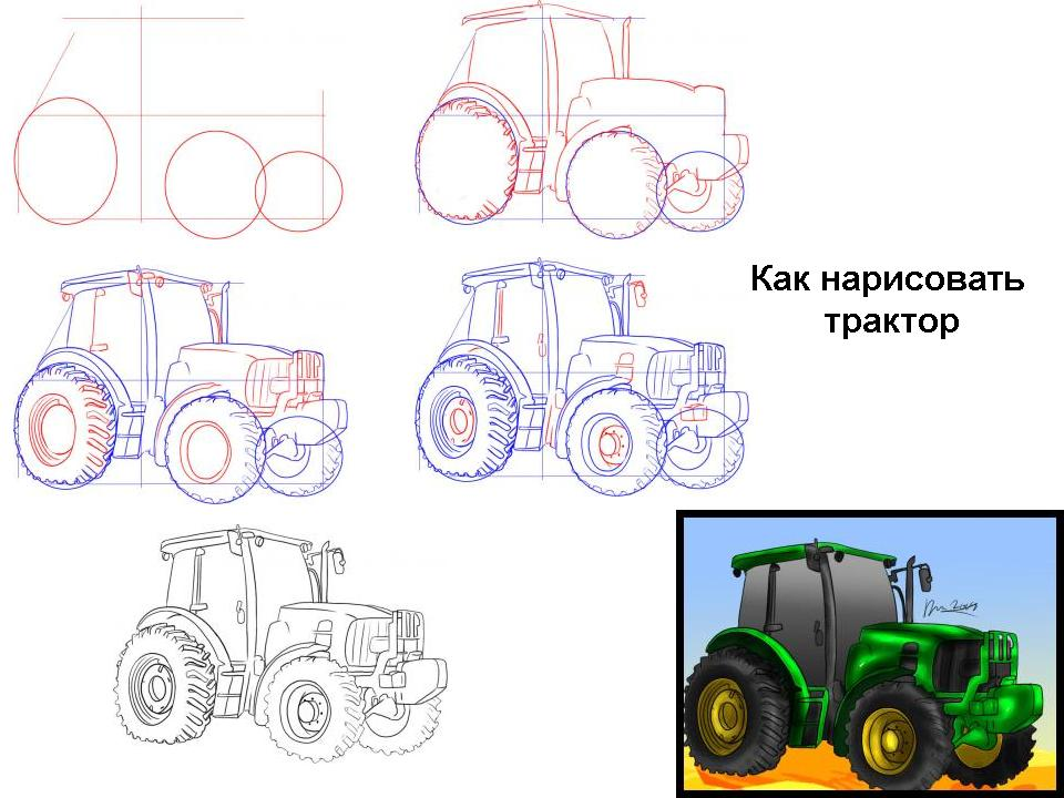 Как нарисовать трактор