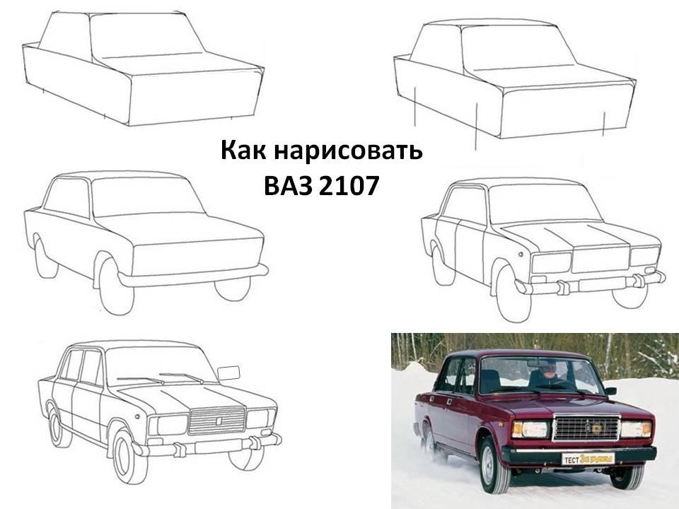 Как нарисовать ВАЗ 2107