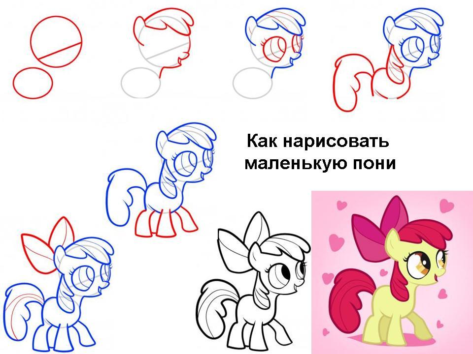 Как нарисовать пони - 05870