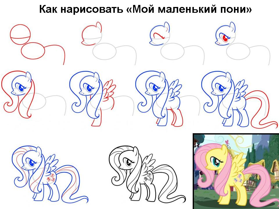 Как нарисовать пони - f1d