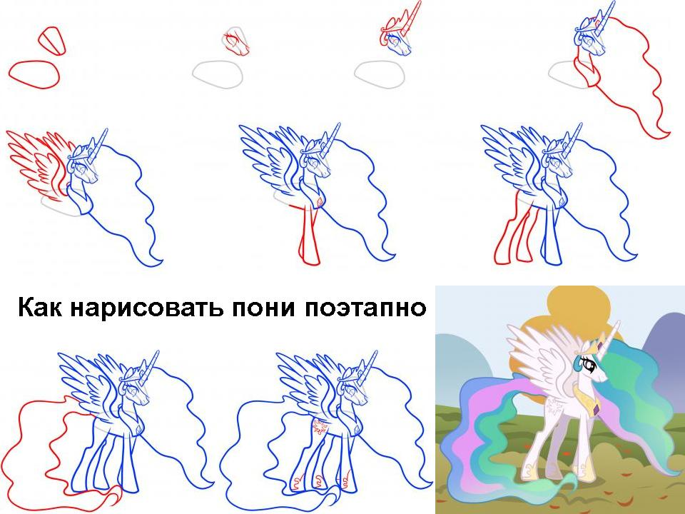Как нарисовать пони - f