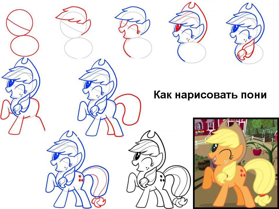 Игры рисовать пони фото 10-342