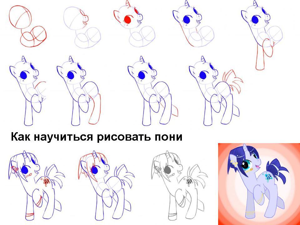Как нарисовать картинку май литл пони