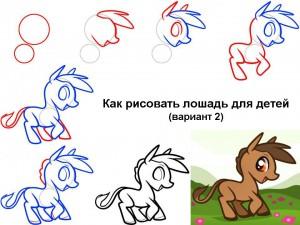 Как рисовать лошадь для детей (вариант 2)