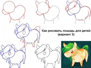 Как рисовать лошадь для детей (вариант 3)