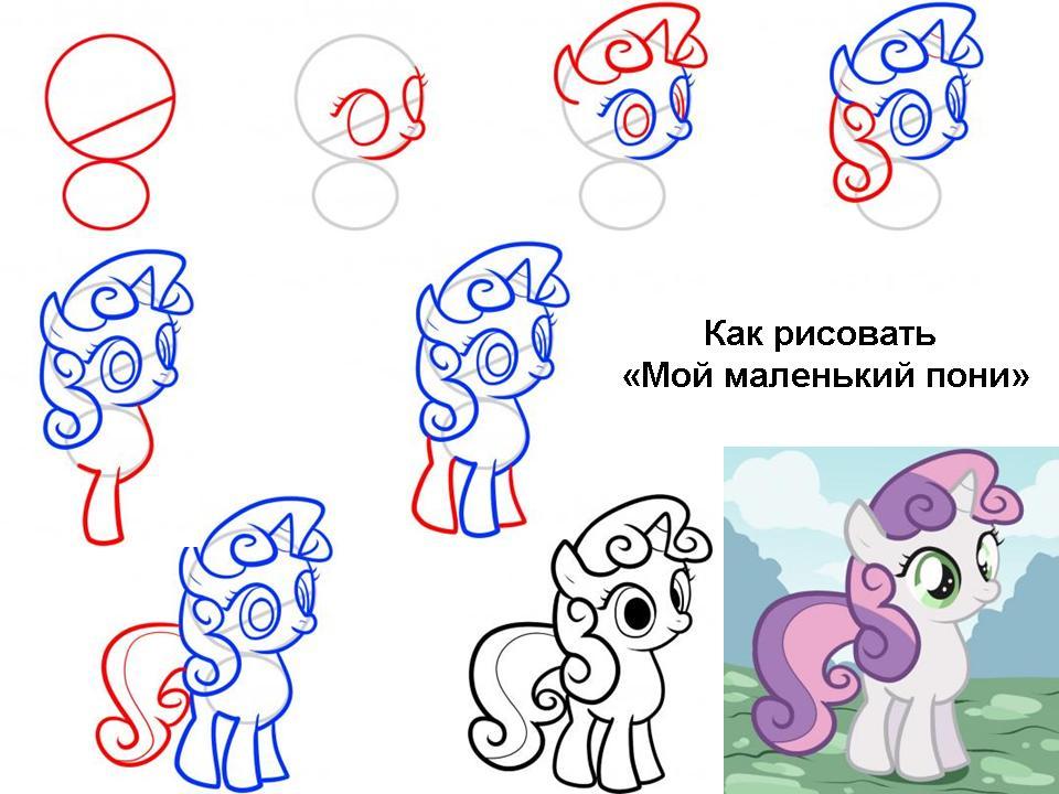 Как нарисовать пони - f3e2