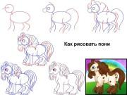 Как рисовать пони