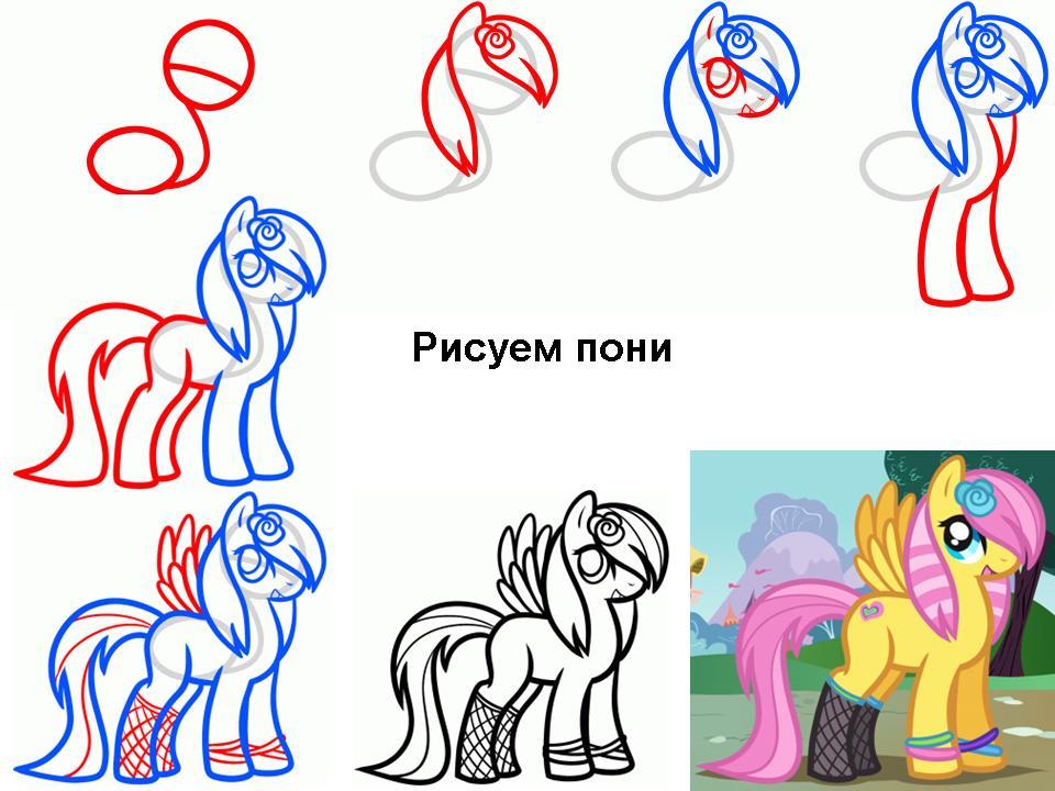 Рисуем искорку пони - 68b4