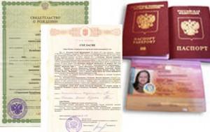 Выезд за границу с ребёнком: готовим документы.