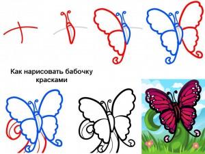 Как нарисовать бабочку красками