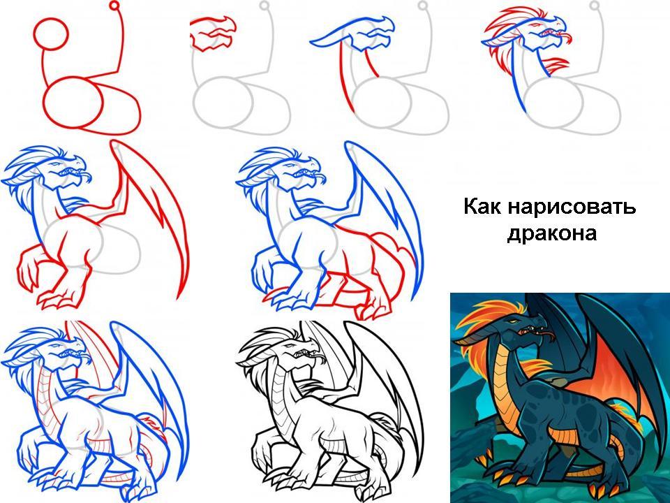 Рисовать дракона своими руками