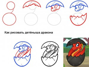 Как рисовать детёныша дракона