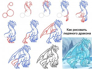 Как рисовать ледяного дракона