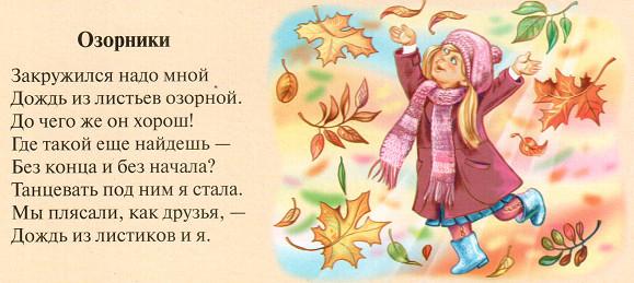 картинки октябрь для детей