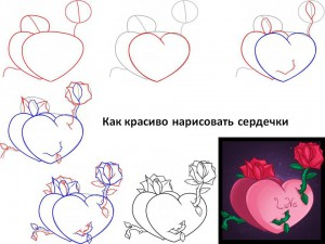 Как красиво нарисовать сердечки