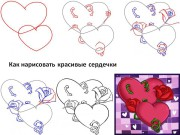 Как нарисовать красивые сердечки