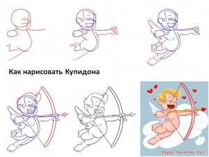 Как нарисовать Купидона