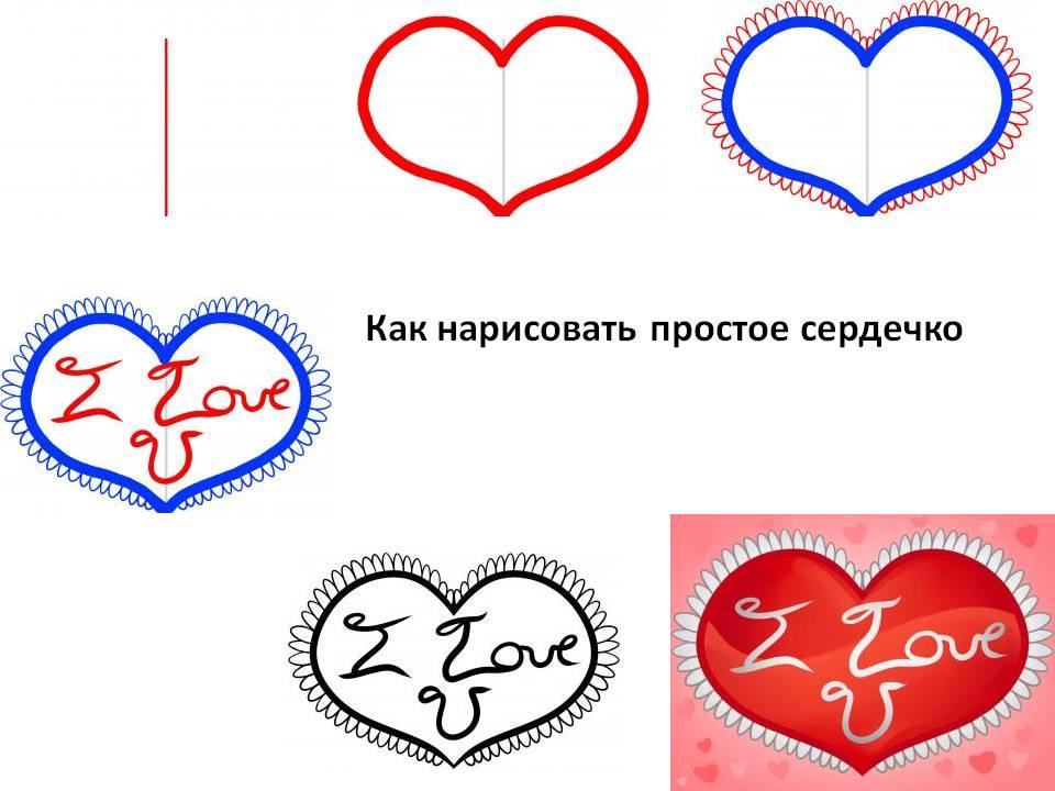 Как нарисовать простое сердечко