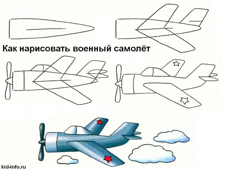 Как нарисовать самолёт