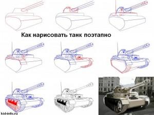 Как нарисовать танк поэтапно