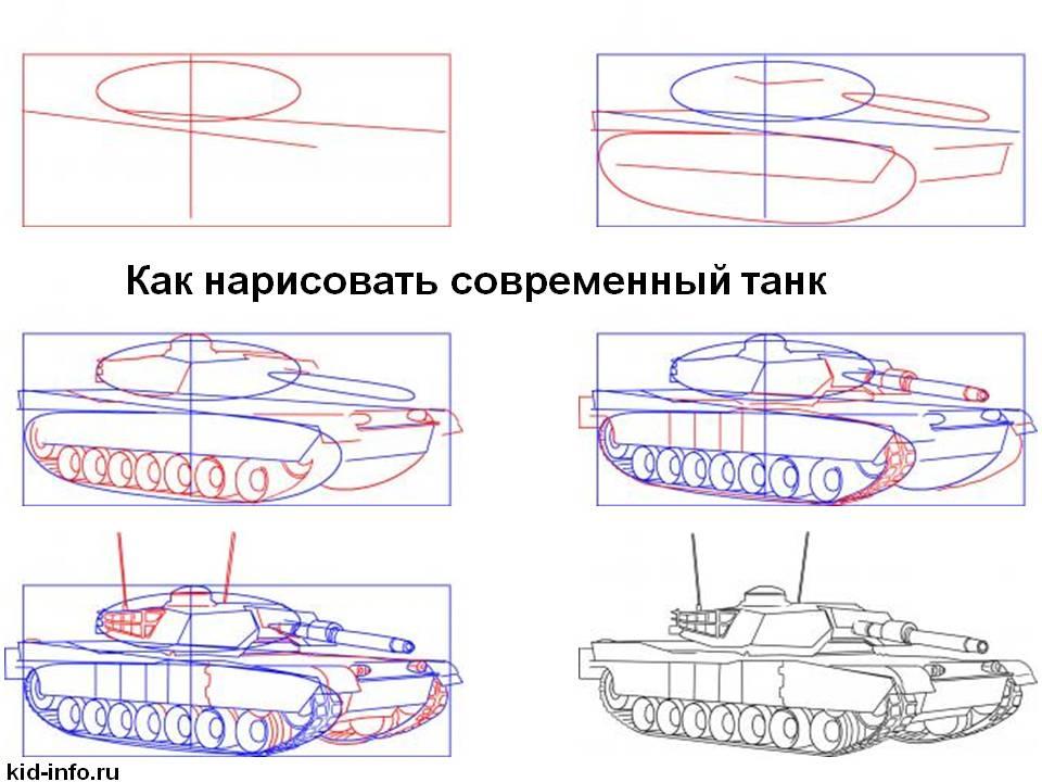 Как нарисовать современный танк