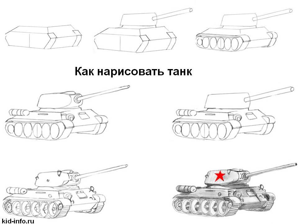 Как нарисовать ребенку танк