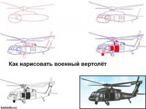 Как нарисовать военный вертолёт