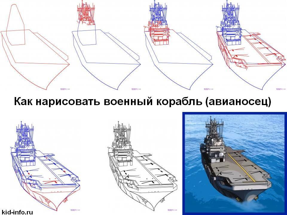 Как нарисовать военный корбль авианосец