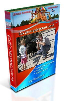 """Электронная книга """"Как фотографировать детей"""""""