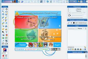 Рисование онлайн для детей