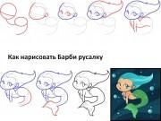 Как нарисовать Барби русалку