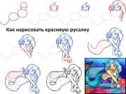Как нарисовать красивую русалку