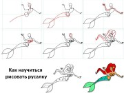 Как научиться рисовать русалку