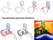 Как рисовать русалку поэтапно