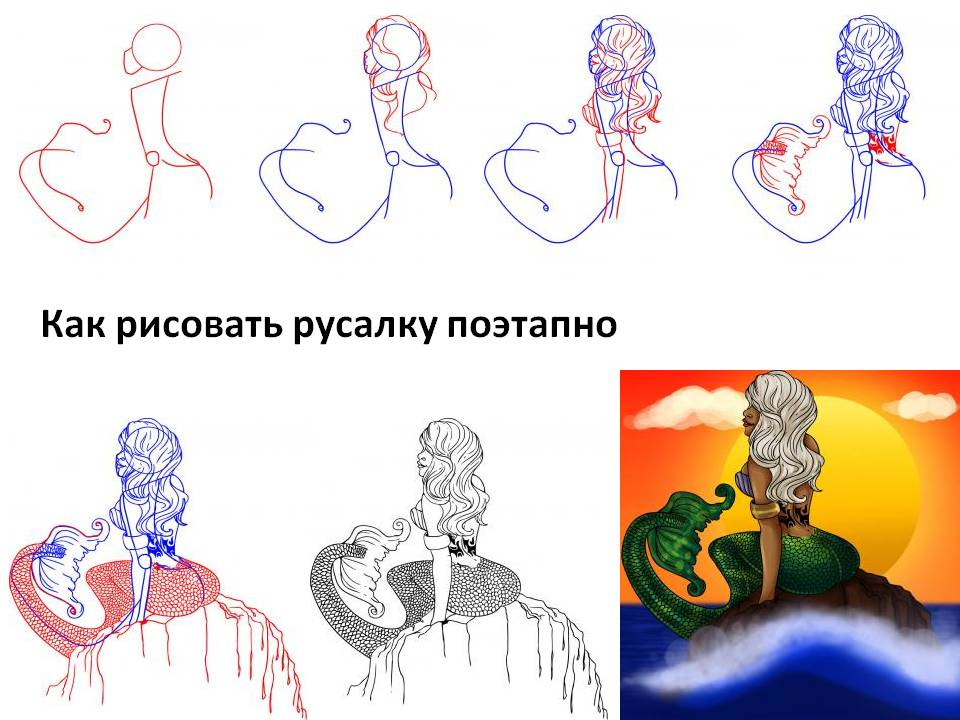 Рисовать русалку схема