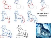 Показаны картинки по запросу Поэтапное Рисование Волка.