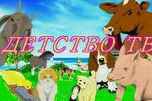 Обучающее видео для детей. Канал Детство ТВ
