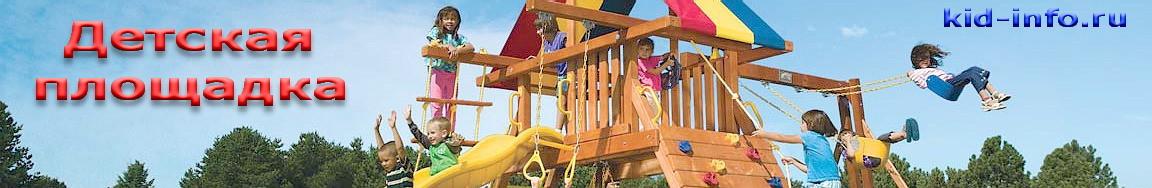 Сайт для детей и родителей
