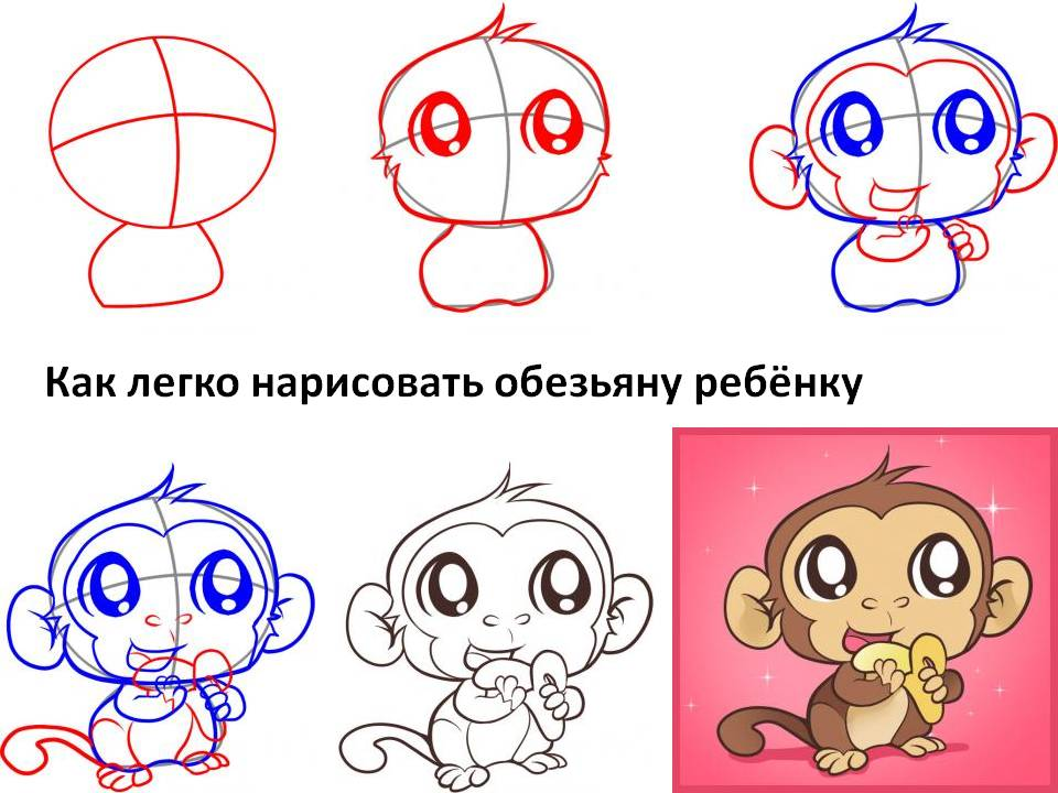 Как легко нарисовать обезьянку ребёнку