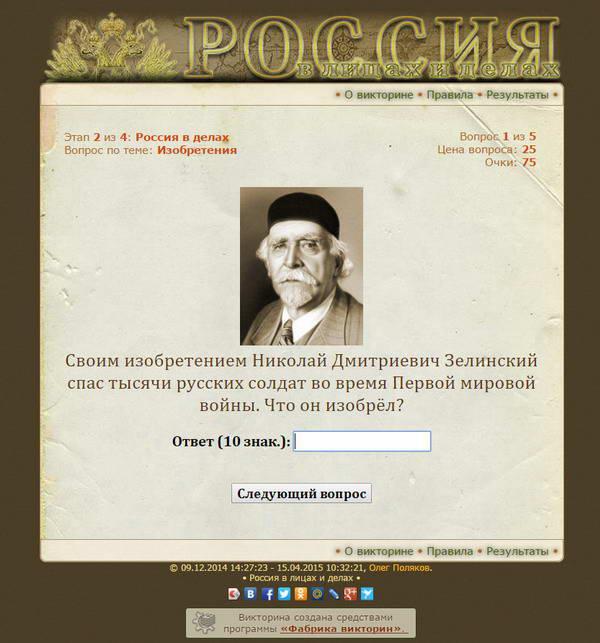 Викторина «Россия в лицах и делах»