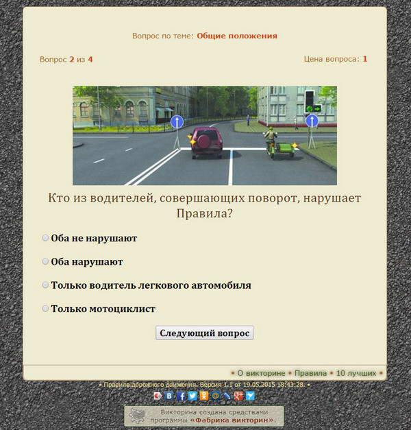 Онлайн викторина «Правила дорожного движения»