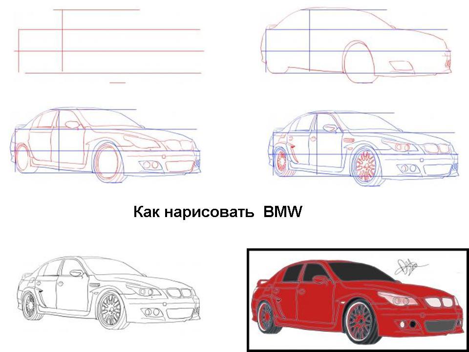 Как нарисовать BMW