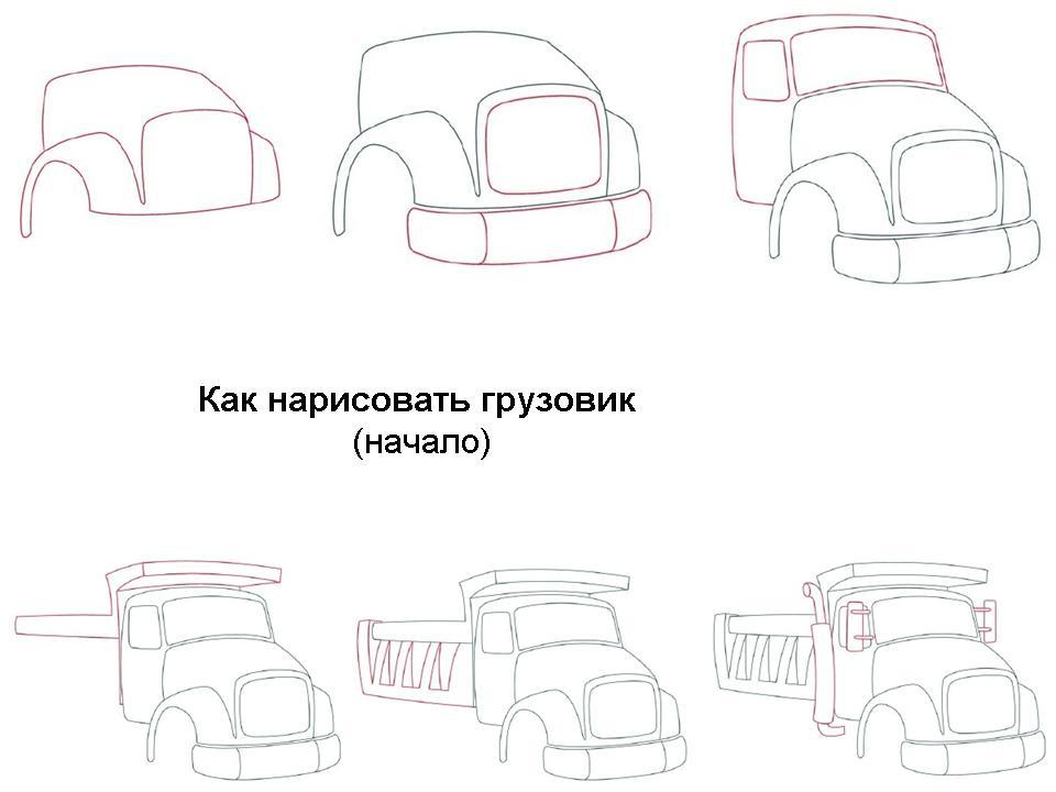Как нарисовать грузовик (начало)